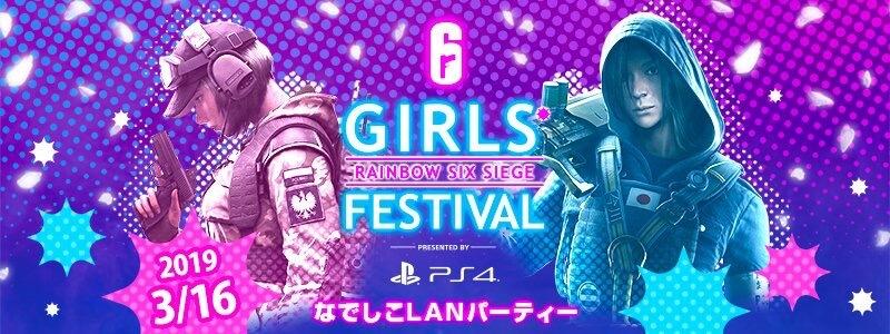 「レインボーシックス シージGIRLS'FESTIVAL Presented by PlayStation®4」ハービーがMCを担当