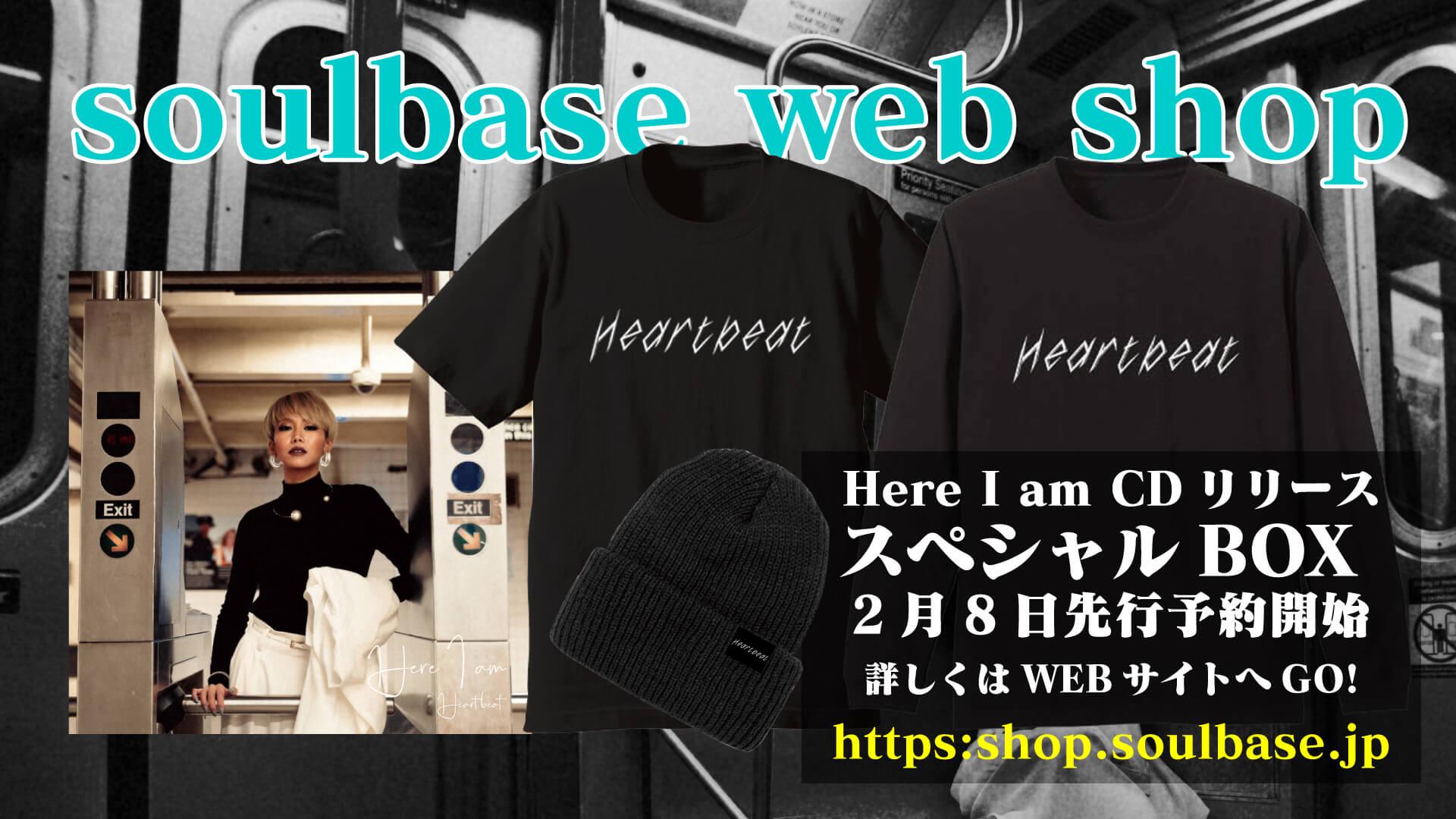 「Here I am」CDリリース Official Web Shopにて先行予約開始